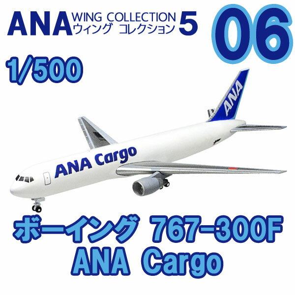 ANAウイングコレクション5 6 ボーイング 767-300F ANA Cargo 1/500   F−toys 食玩 エフトイズ
