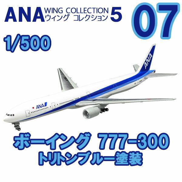 ANAウイングコレクション5 7 ボーイング 777-300 トリトンブルー塗装 1/500   F−toys 食玩 エフトイズ