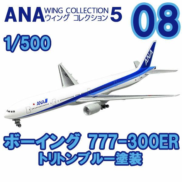 ANAウイングコレクション5 8 ボーイング 777-300ER トリトンブルー塗装 1/500   F−toys 食玩 エフトイズ