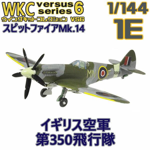 ウイングキットコレクション VS6 01E スピットファイア Mk.14 イギリス空軍 第350飛行隊 1/144   F−toys 食玩 エフトイズ