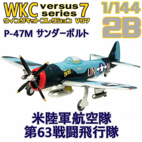 ウイングキットコレクション VS7 P-47M サンダーボルト 米陸軍航空隊 第63戦闘航空隊 1/144   F−toys 食玩 エフトイズ