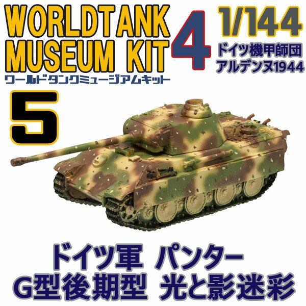 ワールドタンクミュージアム キットVol.4 ドイツ機甲師団 アルデンヌ1944 ドイツ軍 パンターG型後期型 光と影迷彩 1/144   F−toys 食玩 エフトイズ
