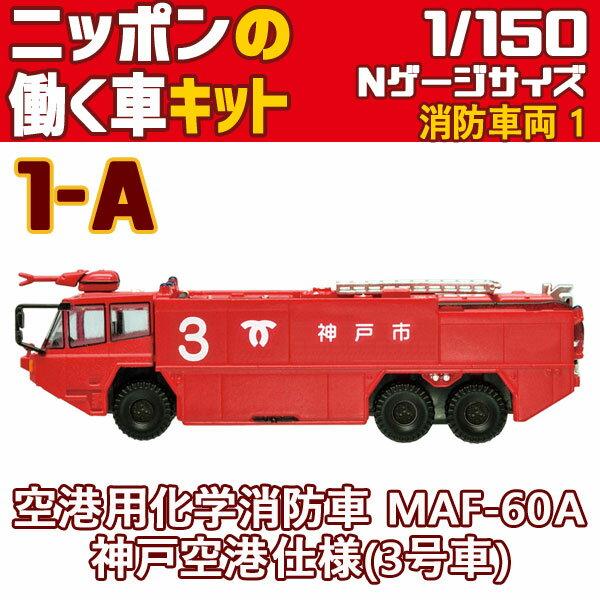 ニッポンの働く車キット 消防車両1 空港用化学消防車 MAF-60A 神戸空港仕様(3号車) エフトイズコンフェクト 1/150