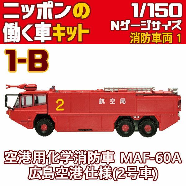 ニッポンの働く車キット 消防車両1 空港用化学消防車 MAF-60A 広島空港仕様(2号車) エフトイズコンフェクト 1/150