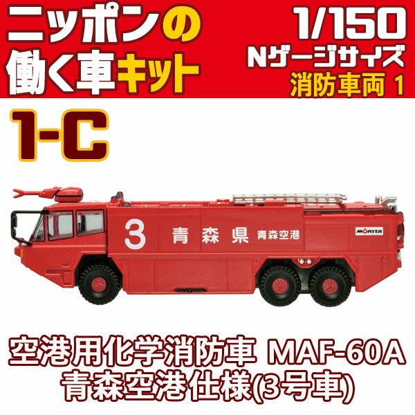 ニッポンの働く車キット 消防車両1 空港用化学消防車 MAF-60A 青森空港仕様(3号車) エフトイズコンフェクト 1/150