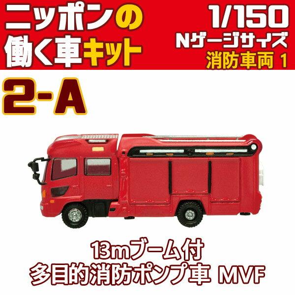 ニッポンの働く車キット 消防車両1 13mブーム付多目的消防ポンプ車 MVF エフトイズコンフェクト 1/150
