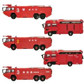ニッポンの働く車キット 消防車両1 全5種 フルコンプ set | F−toys 食玩 エフトイズ Nゲージ