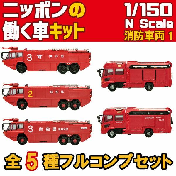 ニッポンの働く車キット 消防車両1 全5種フルコンプ エフトイズコンフェクト set
