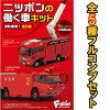 日本的起作用的車配套元件消防車輛1全5種furukompuefutoizukonfekuto set