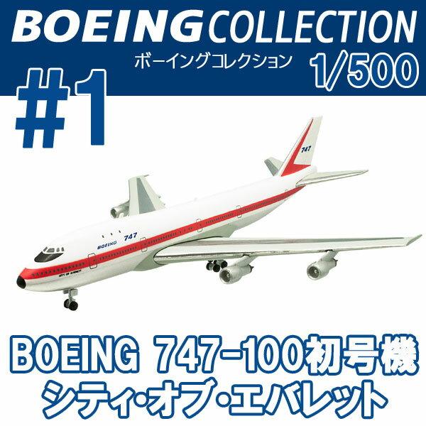 ボーイングコレクション BOEING 747-100 初号機 「 シティ・オブ・エバレット 」 1/500   F−toys 食玩 エフトイズ