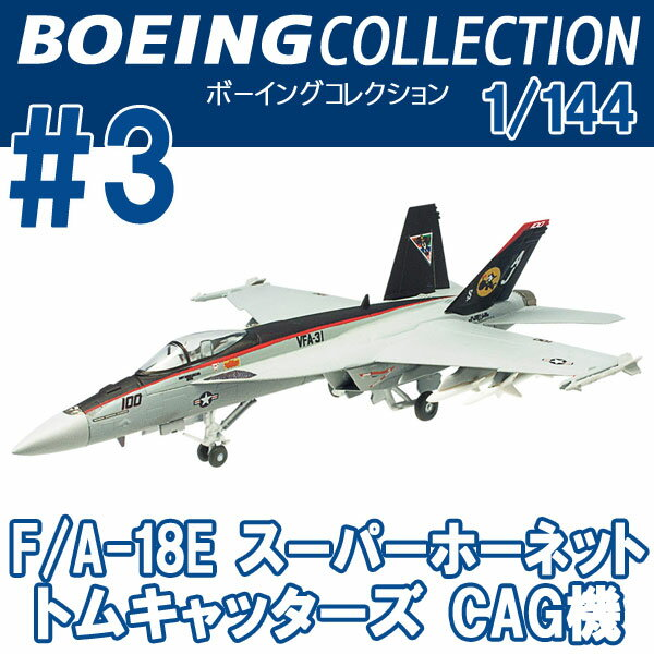 ボーイングコレクション BOEING F / A-18E スーパーホーネット アメリカ海軍第31戦闘攻撃飛行隊 「トムキャッターズ」CAG機 1/144   F−toys 食玩 エフトイズ