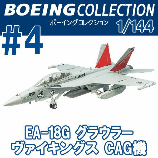 ボーイングコレクション BOEING EA-18G グラウラー アメリカ海軍第129戦術電子線飛行隊 「 ヴァイキングス 」 CAG機 1/144   F−toys 食玩 エフトイズ