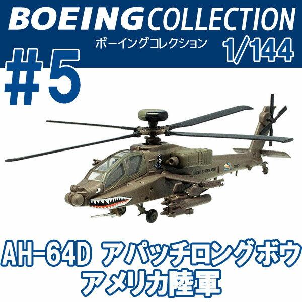 ボーイングコレクション BOEING AH-64D アパッチロングボウ アメリカ陸軍 1/144   F−toys 食玩 エフトイズ