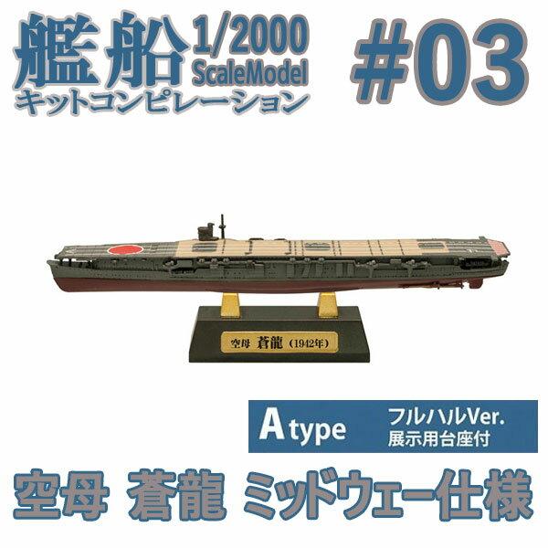 艦船キットコンピレーション 03A 空母 蒼龍 ミッドウェー仕様 Atype フルハル Ver. 1/2000   F−toys 食玩 エフトイズ