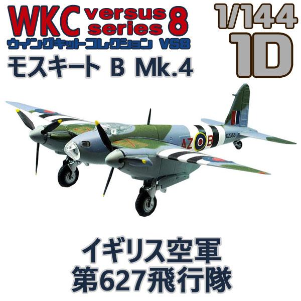 ウイングキットコレクション VS8 01D モスキート B Mk.4 イギリス空軍 第627飛行隊 1/144 | エフトイズコンフェクト エフトイズ f-トys エフトイズ・コンフェクト 食玩