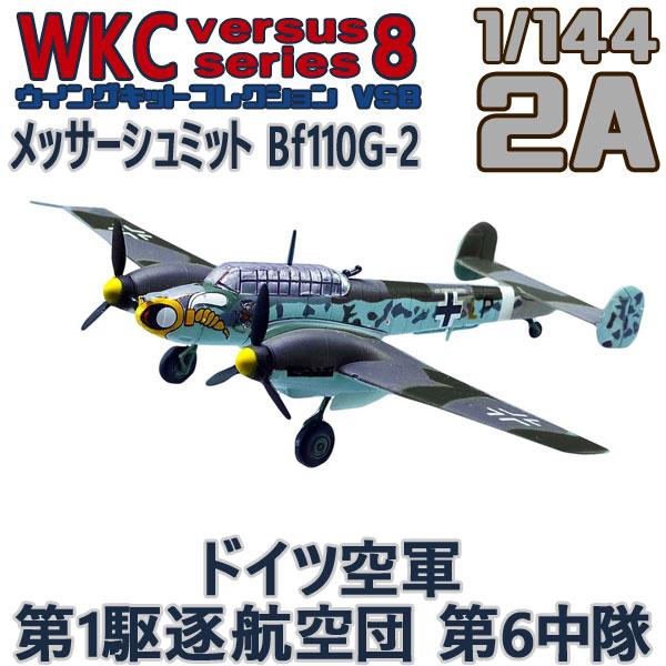 ウイングキットコレクション VS8 02A メッサーシュミット Bf110G-2 ドイツ空軍 第1駆逐航空団 第6中隊 1/144 | エフトイズコンフェクト エフトイズ f-トys エフトイズ・コンフェクト 食玩