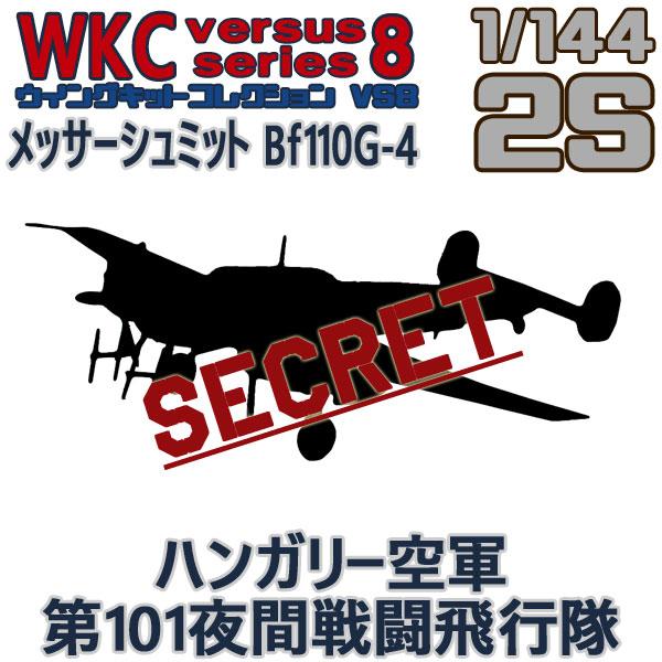 ウイングキットコレクション VS8 02S メッサーシュミット Bf110G-4 ハンガリー空軍 第101夜間戦闘飛行隊 [シークレット] 1/144 | エフトイズコンフェクト エフトイズ f-トys エフトイズ・コンフェクト 食玩