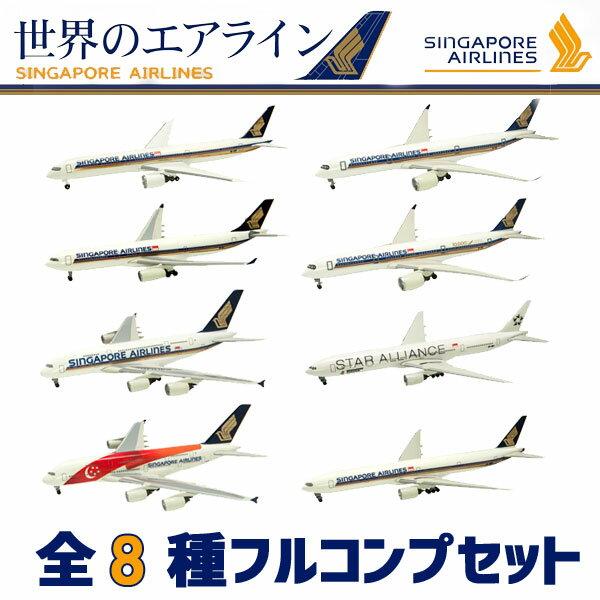 世界のエアライン シンガポール航空 全8種フルコンプ *シークレットは含みません 1/500 | エフトイズコンフェクト エフトイズ f-トys エフトイズ・コンフェクト 食玩