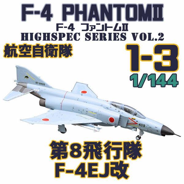 ハイスペックシリーズ vol.2 航空自衛隊 第8飛行隊 F-4EJ改 ファントムII 制空迷彩 クロヒョウ 1/144   F−toys 食玩 エフトイズ
