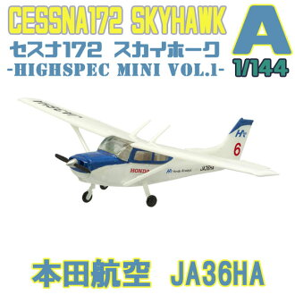 1/144 F-Toys Cessna172 SkyHawk Honda Airways JA36HA Painted Kit