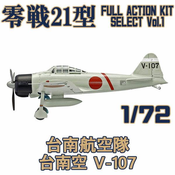 フルアクションキットセレクトVol.1 零戦21型 台南空 V-107 1/72   F−toys 食玩 エフトイズ