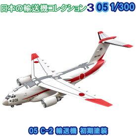 日本の輸送機コレクション2 05 C-2 輸送機 初期塗装 1/300   エフトイズコンフェクト エフトイズ f-toys エフトイズ・コンフェクト 食玩