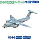 日本の輸送機コレクション2 06 C-2 輸送機 通常迷彩 1/300 | エフトイズコンフェクト エフトイズ f-toys エフトイズ・…
