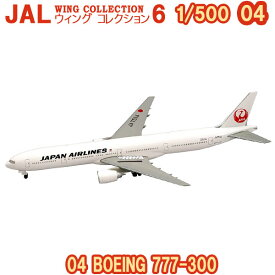 JALウイングコレクション6 04 BOEING 777-300 1/500 | エフトイズコンフェクト エフトイズ f-toys エフトイズ・コンフェクト 食玩