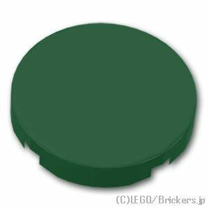 レゴ タイル パーツ 2 x 2 ラウンド スタッドホルダー [ Dark Green / ダークグリーン ] | lego 部品