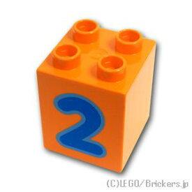 レゴ デュプロ パーツ 基本 ブロック 2 x 2 x 2 ブルー2 パターン [ Orange / オレンジ ] | 大きいレゴブロック