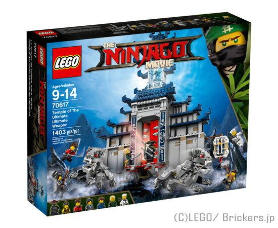 レゴ ニンジャゴー/究極の最終兵器神殿| lego 70617