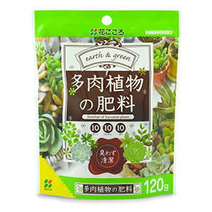 【メール便可】花ごころ 多肉植物の肥料 120g