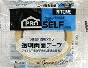 【メール便可】ニトムズ PROSELF 透明両面テープ J0810 No.539R 幅10mm×長さ20m うす型・透明タイプ 4904140768102