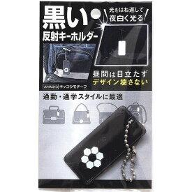 【メール便可】和気産業 黒い反射キーホルダー キッコウモチーフ AHW313