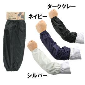 【メール便送料無料】カジメイク 防水腕カバー A-300 左右1双入 フリーサイズ