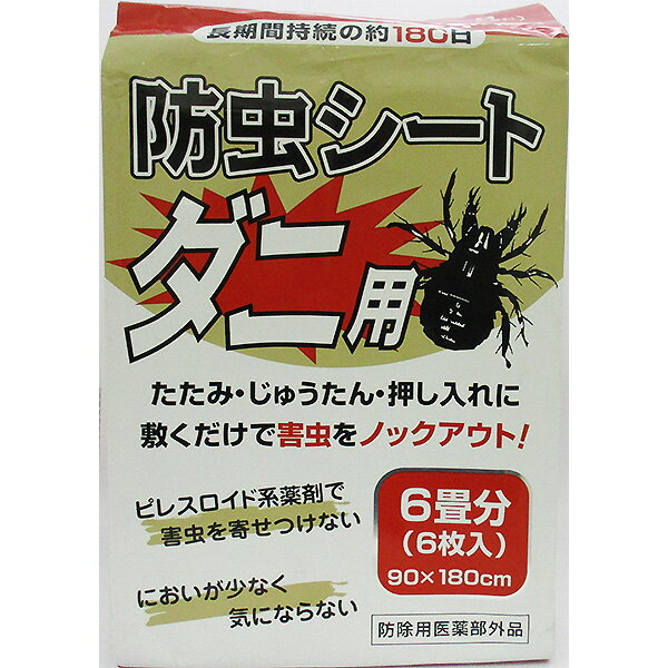 紀陽除虫菊 防虫ダニ用シート 6畳分 90cm×180cm(6枚入)