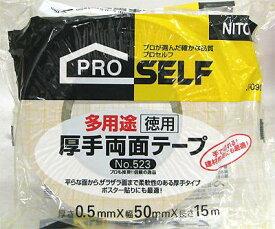 ニトムズ PROSELF 厚手両面テープ J0090 No523 厚さ0.5mm×幅50mm×長さ15m 多用途 4904140760908