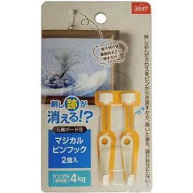 【メール便可】ベスト 石膏ボード用 マジカルピンフック シングル ホワイト 2個入 耐荷重 4kg