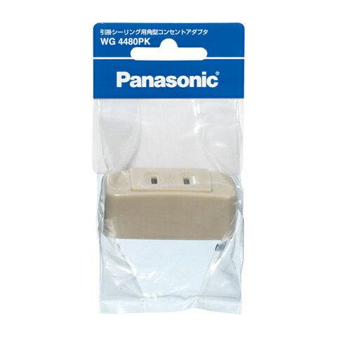 【メール便可】Panasonic パナソニック 引掛シーリング用角型コンセントアダプタ WG4480PK