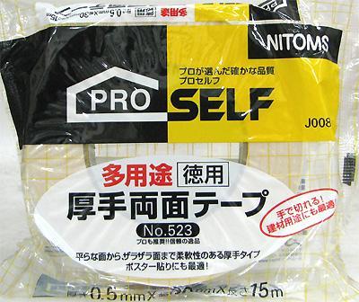 ニトムズ PROSELF 厚手両面テープ J0080 No523 厚さ0.5mm×幅30mm×長さ15m 多用途 4904140760809