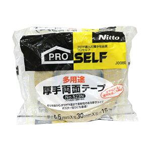 ニトムズ PROSELF 厚手両面テープ J0080 No523 厚さ0.5mm×幅30mm×長さ15m 多用途