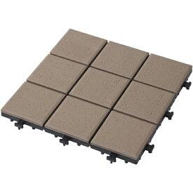 【9枚セット】タカショー 敷くだけタイル 磁器 ブラウン 30×30
