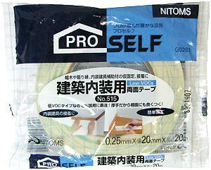 【メール便可】ニトムズ PROSELF 両面テープ LowVOCs G0201 厚さ0.25mm×幅20mm×長さ20m 建築内装用 4904140052010