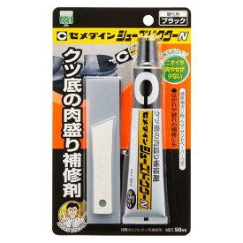 【メール便可】セメダイン クツ底の肉盛り補修剤 シューズドクターN 50ml ブラック HC-003
