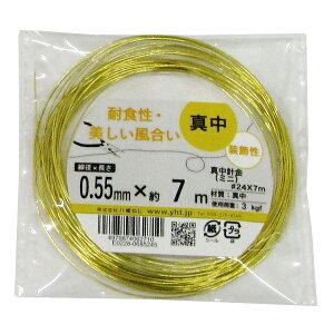 【メール便可】八幡ねじ 真鍮針金ミニ#24×7m