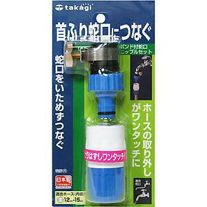 takagi タカギ バンド付蛇口ニップルセット G061