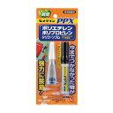 【メール便可】セメダイン 強力瞬間専用接着剤 PPXセット CA-522 接着剤3g+プライマー3g