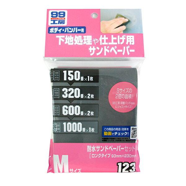 【メール便可】SOFT99 ソフト99 耐水サンドペーパーセットM 93mm×230mm