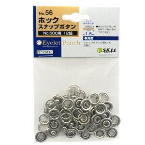 【メール便可】藤原産業 SK11 ホック スナップボタン 12組 No.56