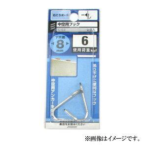 【メール便可】八幡ねじ 中空用フック C-03 2個入